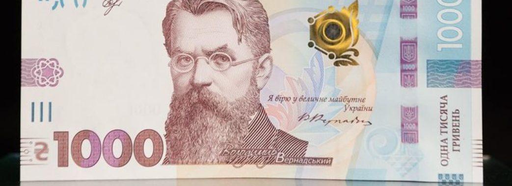 Через нову купюру в 1000 гривень розгорівся гучний скандал