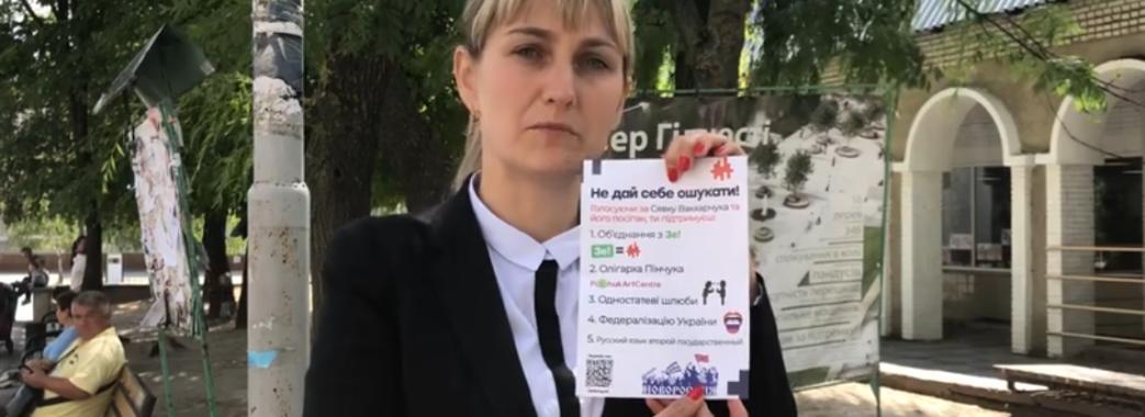 Сихів закидали листівками проти партії «Голос»