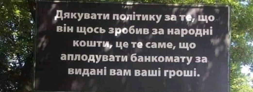 Народні депутати «піаряться» на державних коштах, – активіст «Опори»