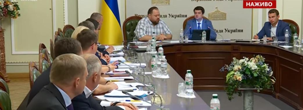 Перше засідання нової Верховної Ради відбудеться 29 серпня (ВІДЕО)