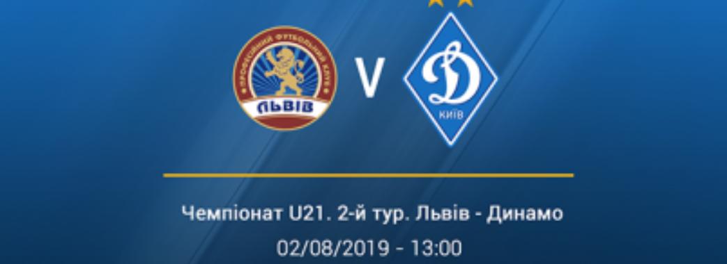 Футболісти «Львова» поступилися київським гравцям