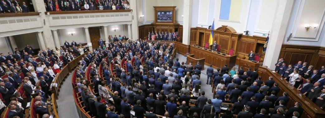 Рада у першому читанні проголосувала скасування депутатської недоторканності