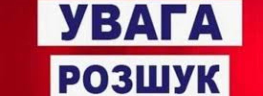 У Львові зник військовослужбовець з Одеси