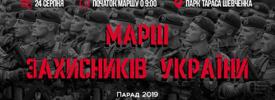 У столиці проходить Марш захисників України (ВІДЕО)