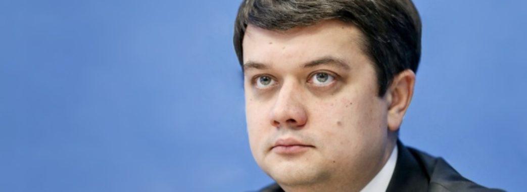Дмитро Разумков очолить Верховну Раду