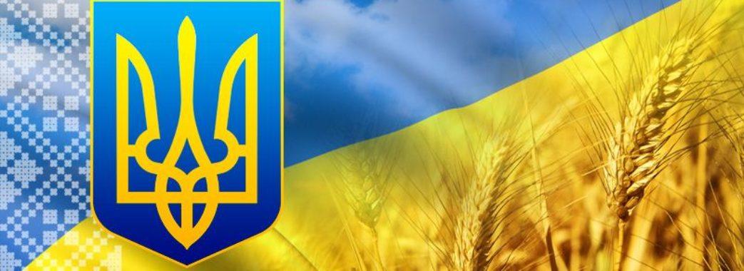 Сьогодні День незалежності України: куди піти у Львові