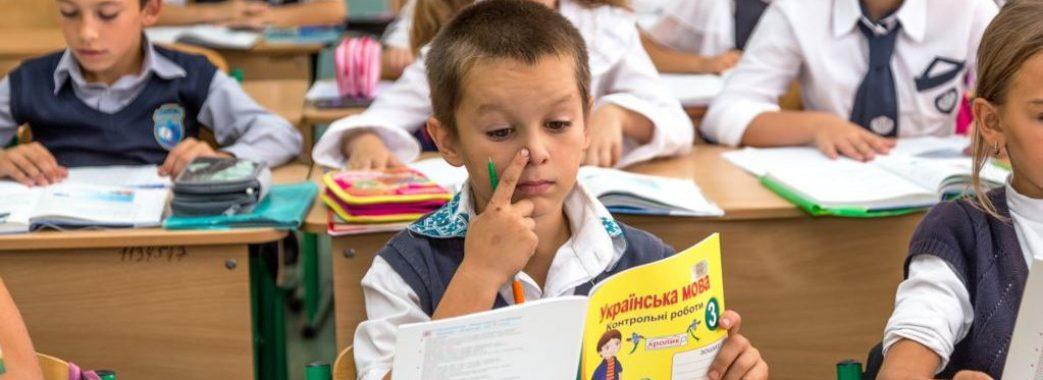Майже 14% дітей, які закінчили початкову школу в Україні, не вміють читати і рахувати
