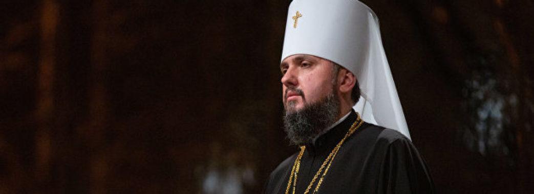 Митрополит Епіфаній закликав повернути викладання християнської етики у школах
