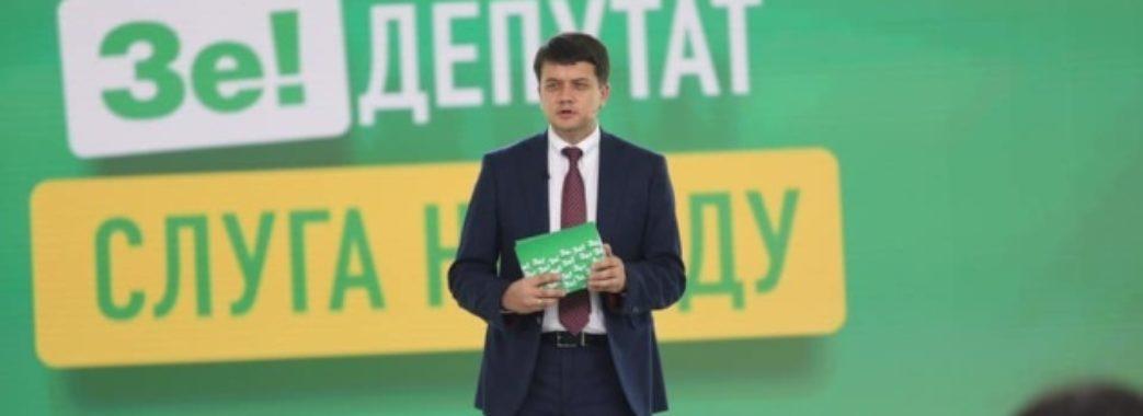 «Слуга народу» завалила голосування щодо остаточного скасування депутатських імунітетів
