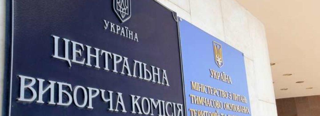 Зеленський просить парламент розпустити чинний склад ЦВК