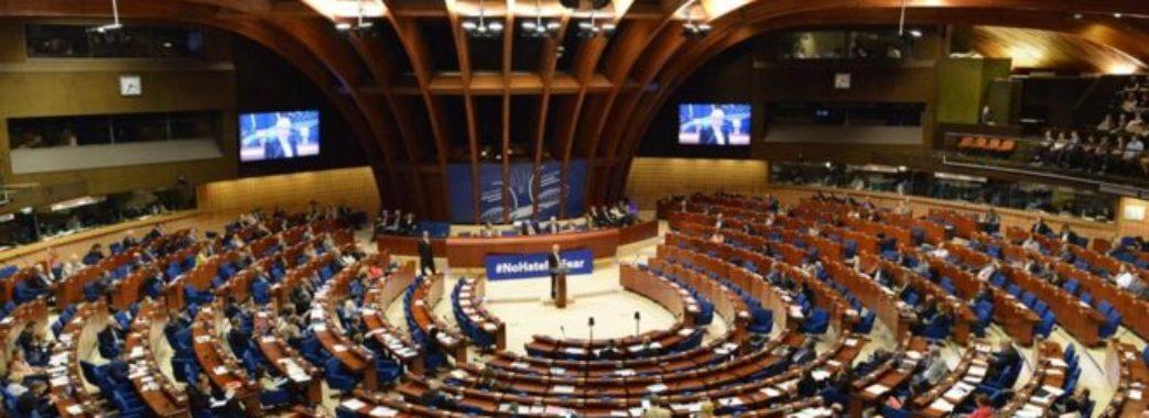 Стало відомо, які депутати представлятимуть Україну у ПАРЄ
