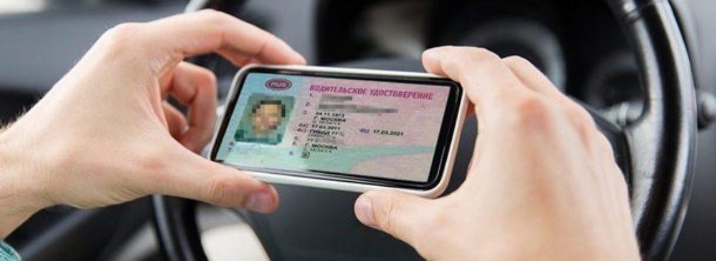 Українці зможуть користуватись електронними водійськими посвідченнями у смартфоні