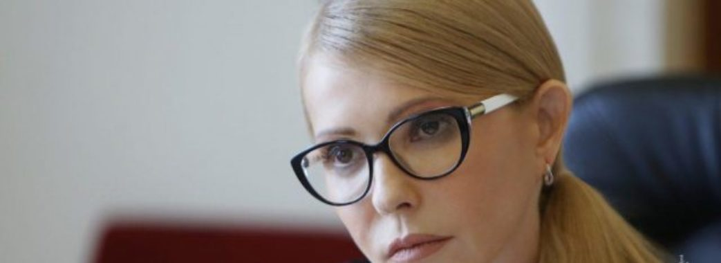 Стало відомо, чому Тимошенко пропустила весь день засідань у парламенті