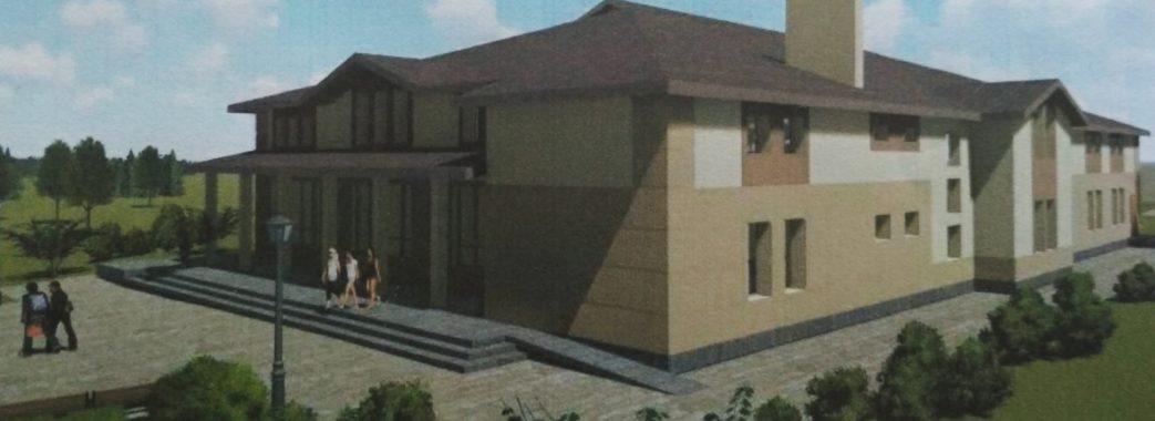 У курортному селищі на Городоччині з'явиться культурний центр за 18 мільйонів гривень