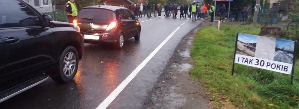 Люди перекрили дорогу на Старосамбірщині