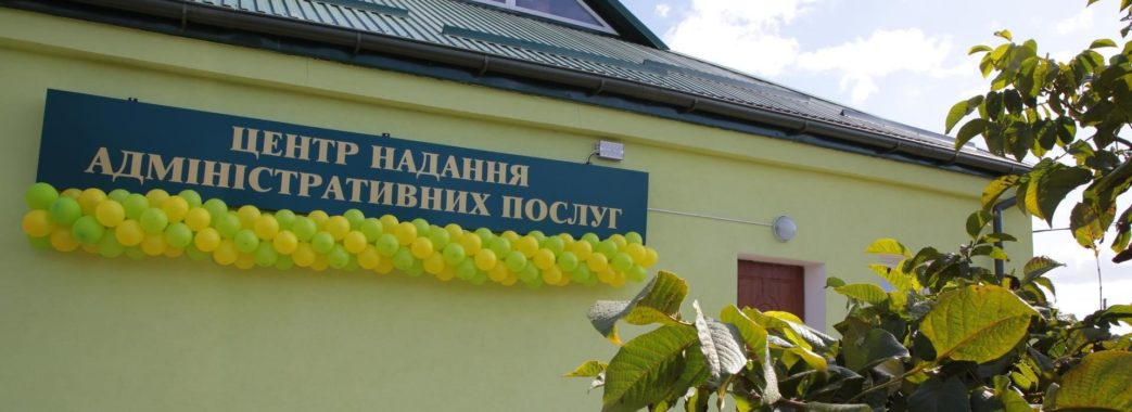 У селі на Бродівщині відкрили Центр надання адміністративних послуг
