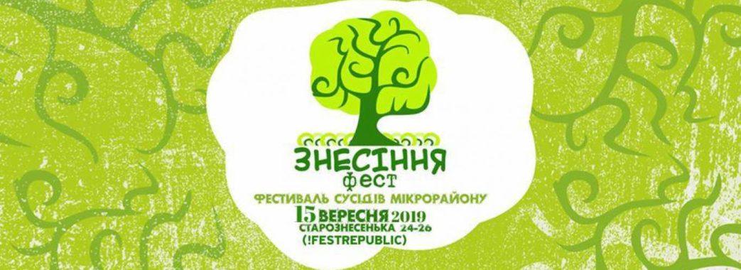 На львівському фестивалі «ЗНЕСІННЯ ФЕСТ» буде півсотні розваг
