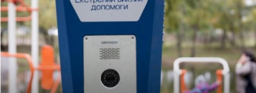 На львівських вулицях запрацюють тривожні кнопки для виклику поліції з відеоспостереженням