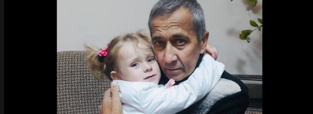 Батько 3,5-річної донечки просить врятувати його життя: потрібна трансплантація нирки
