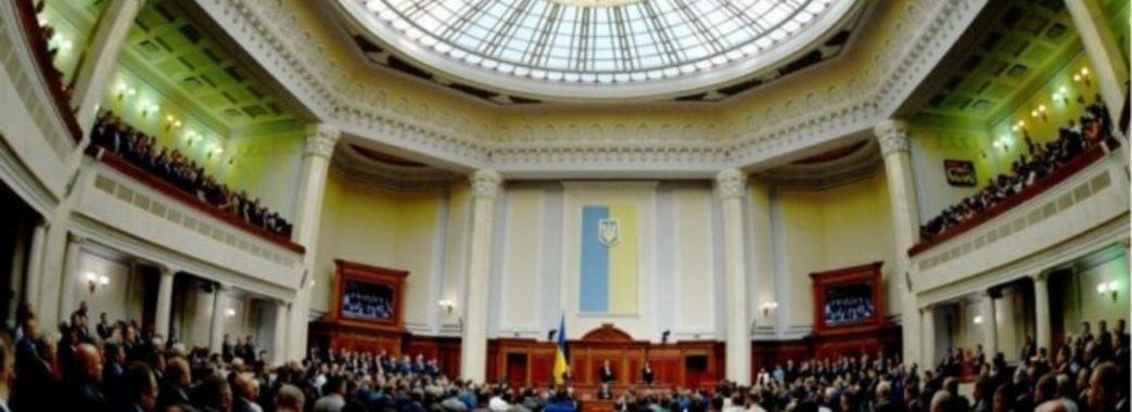 У Верховній Раді створили міжфракційне об'єднання «Львівщина»