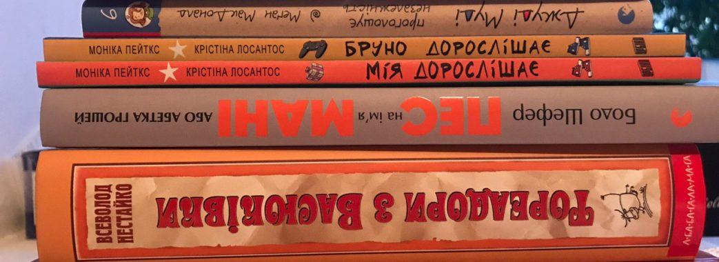 Львів'яни подарували сиротам понад півсотні книг
