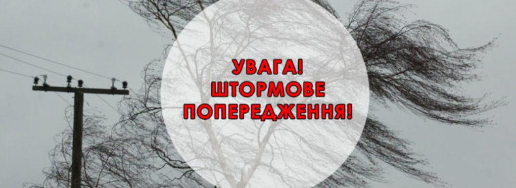 На Львівщині оголосили штормове попередження
