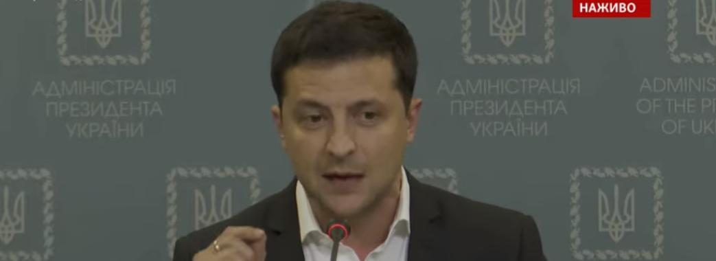 «Немає і не буде ніколи ніякої капітуляції»: Зеленський на спец-брифінгу щодо Донбасу (ВІДЕО)
