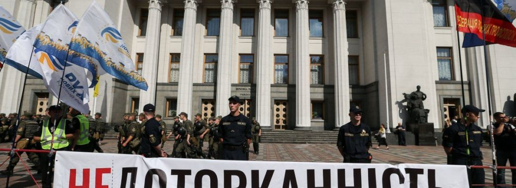 Комітет парламенту погодив правки, які блокують зняття депутатської недоторканності