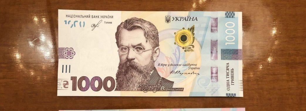 Сьогодні українці отримали 1000-гривневу купюру