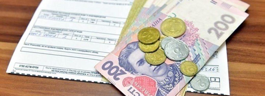 «Українська сім'я не повинна платити більш 15% від доходу за компослуги»: програма Уряду