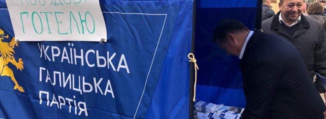 Ляшко підтримує Галицьку партію в боротьбі проти Козловського