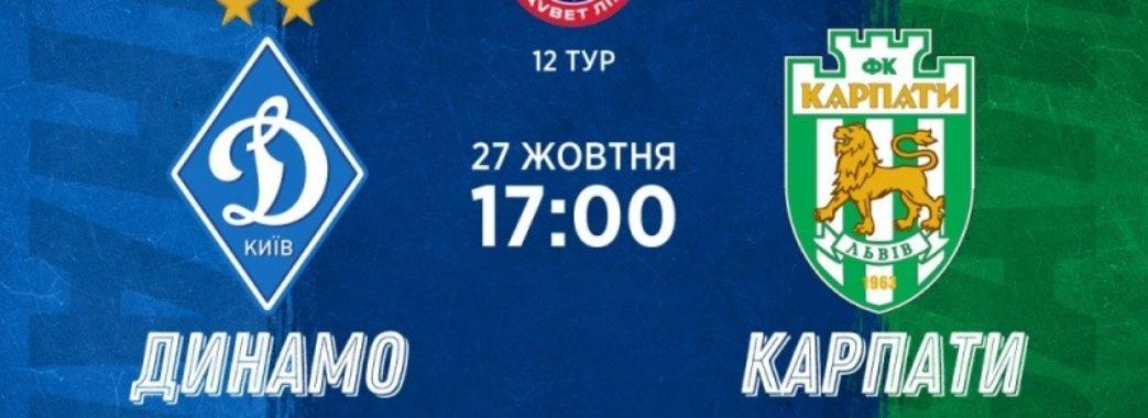 «Динамо»-«Карпати» -1:1: львів`яни вирвали нічию в Києві