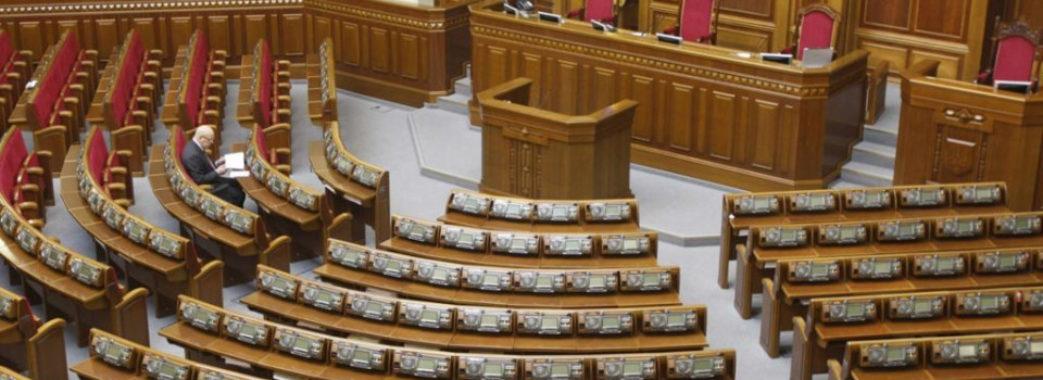За прогули депутатів позбавлятимуть виплат: президент підписав закон
