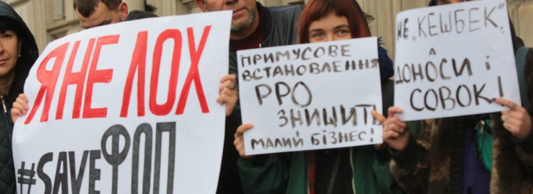 Підприємці перекрили дорогу в центрі Львова
