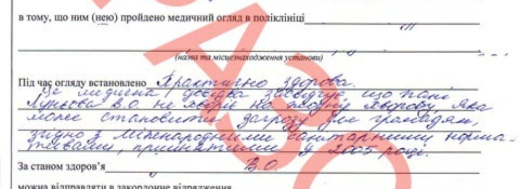 Українці відмовляться від медичних довідок