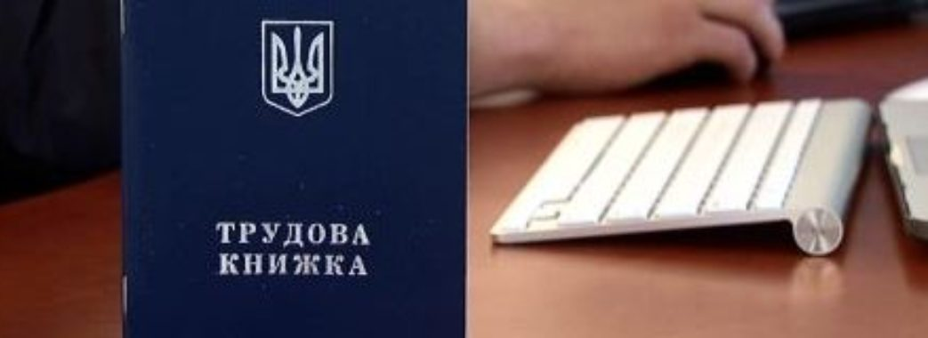 В Україні скасовують трудові книжки