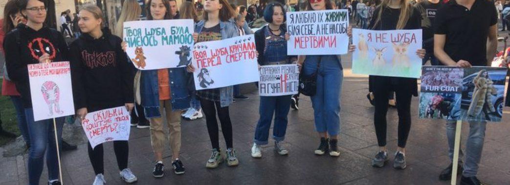 У Львові протестували проти вбивства тварин заради одягу