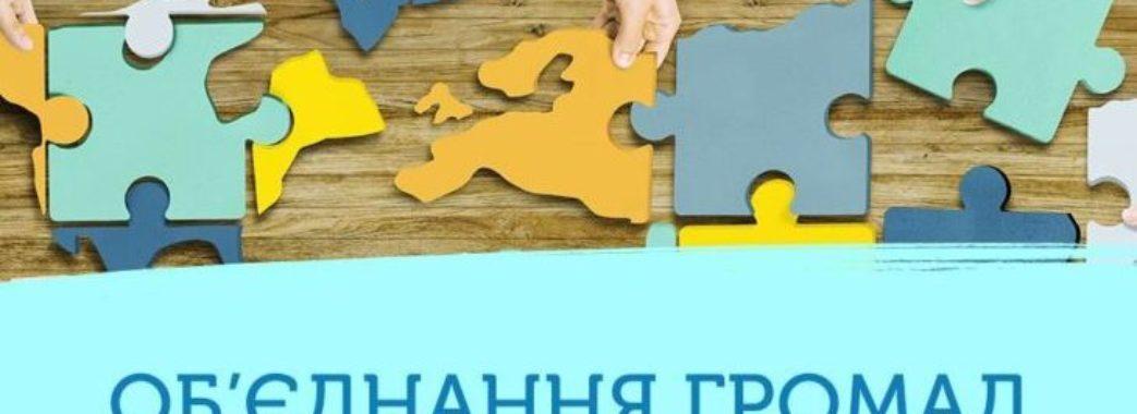 Оприлюднили графік зустрічей представників місцевого самоврядування з ЛОДА