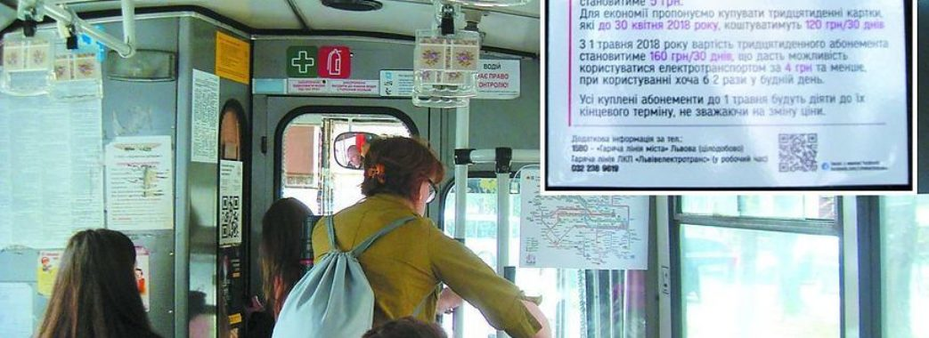 У львівських трамваях та тролейбусах дорожчає квиток