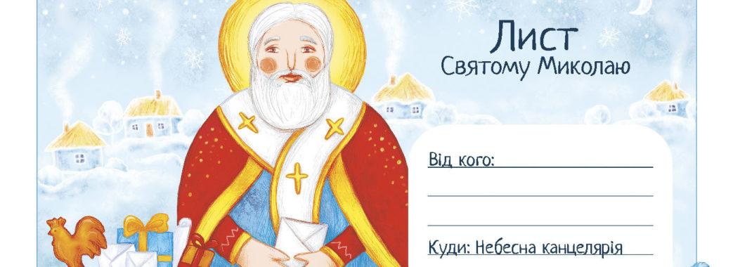 Яворівчан закликають допомогти святому Миколаю