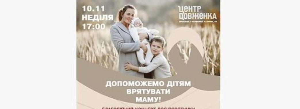 Львів'ян запрошують на благодійний концерт «Допоможемо дітям врятувати маму!»