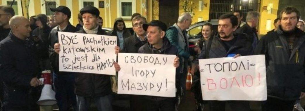 Завтра біля Польського Консульства пройде акція на підтримку Ігоря Мазура