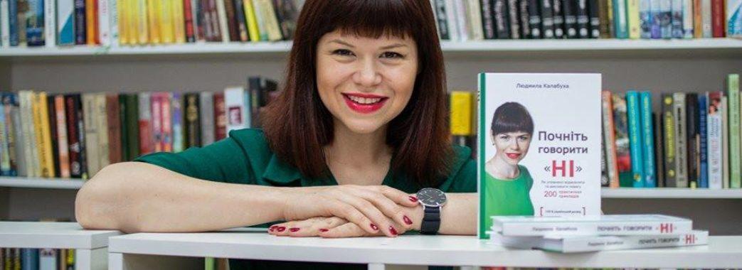 «Не звертайте увагу на тролів і хейтерів, вірте в себе»: Людмила Калабуха стала Народним блогером України
