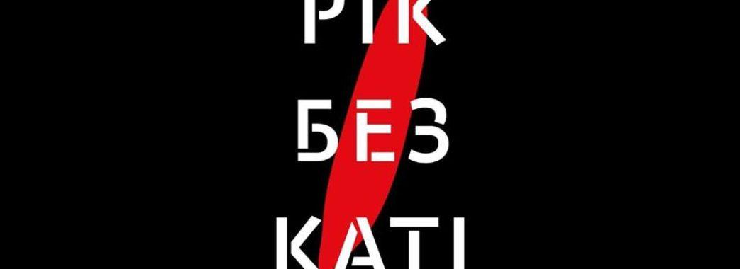 «Ми вимагаємо справедливості»: львів'яни долучаються до акції «Рік без Каті»