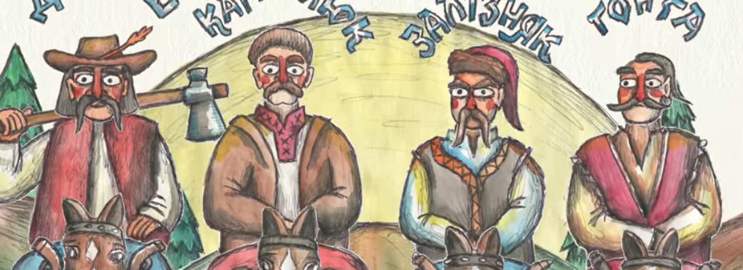 Мінкульт та ТНМК презентували кліп про історію України за 5 хвилин (Відео)