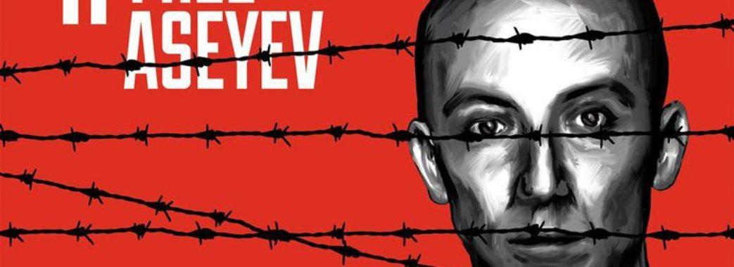 У Львові організують акцію на підтримку політичного в'язня Станіслава Асєєва