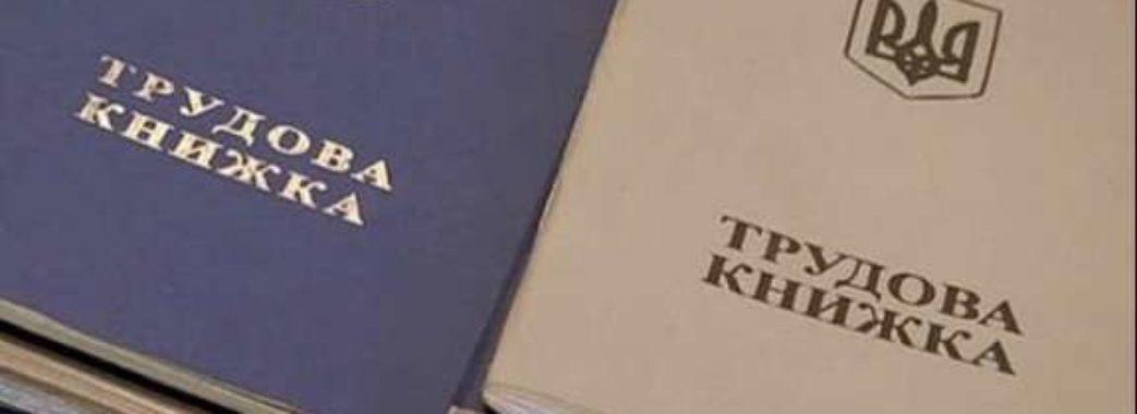 Українці позбуваються паперових трудових книжок