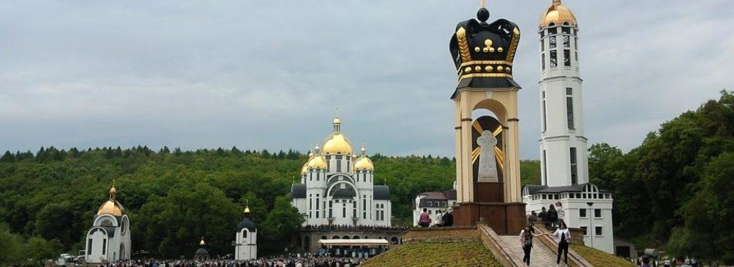 Львів'ян кличуть на сімейну прощу до Зарваниці