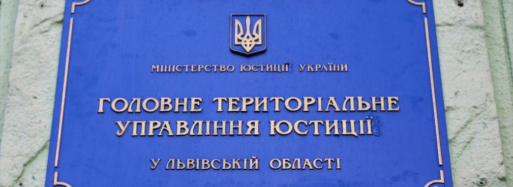 На посаду головного юриста області можуть призначити бухгалтера