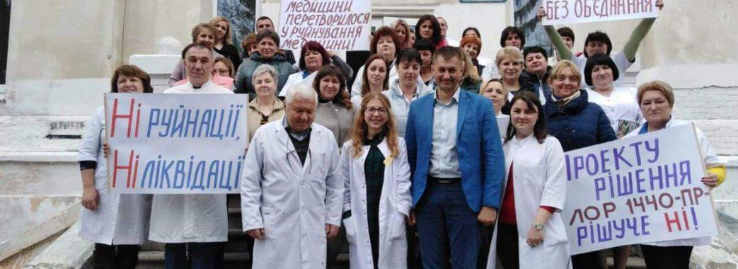 Медики Львівщини вийшли на вулицю